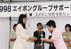 1998年エイボングループ サポート授賞式