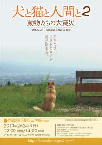 チラシ_石巻上映会.ai